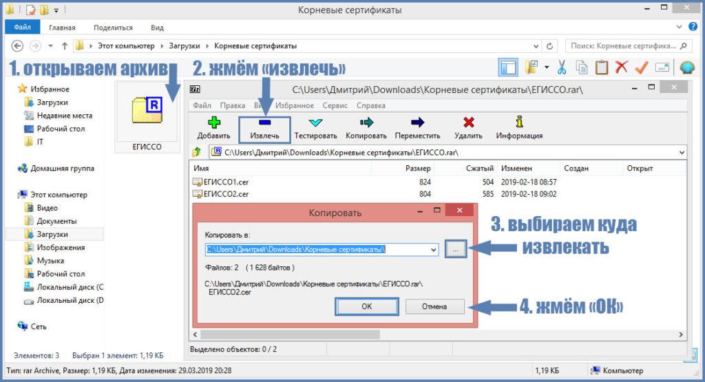 как извлечь файл из zip архива