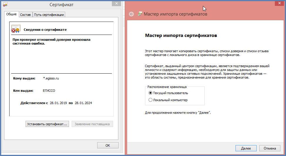 Как установить корневой сертификат удостоверяющего центра