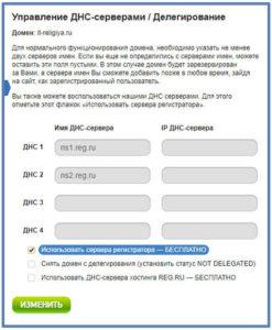 Управление ДНС-серверами / Делегирование