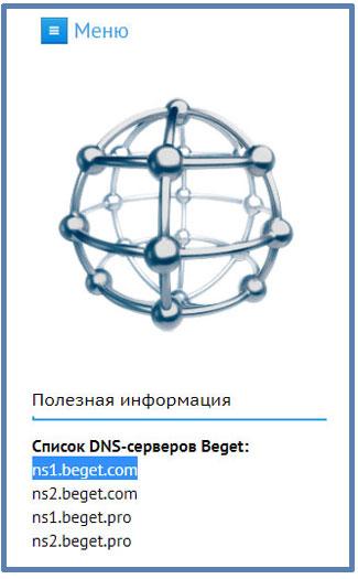 spisok-dns-serverov-beget