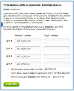 Управление ДНС-серверами / Делегирование 2