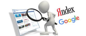 как зарегистрироваться в Google Search Console и Яндекс Вебмастер