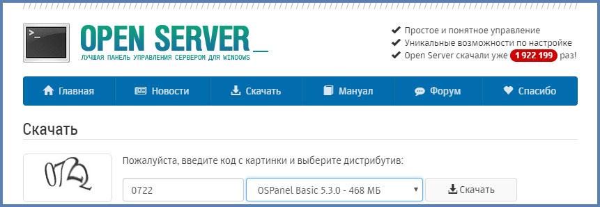 Официальный сайт Open Server