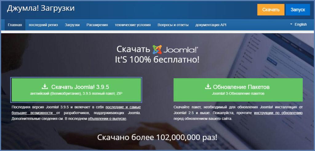 Официальный сайт Joomla
