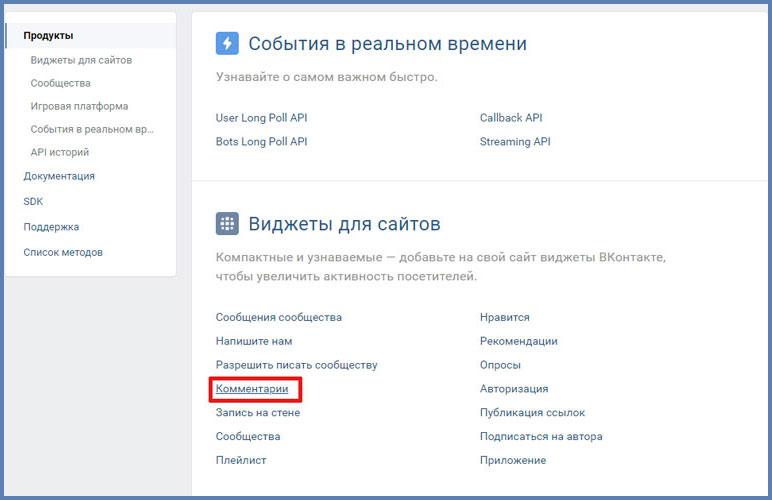 Как установить комментарии вконтакте на сайт