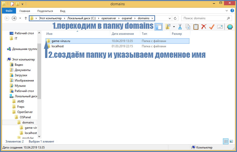 Open Server папка domains