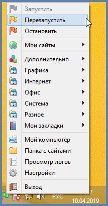 Перезапуск Open Server