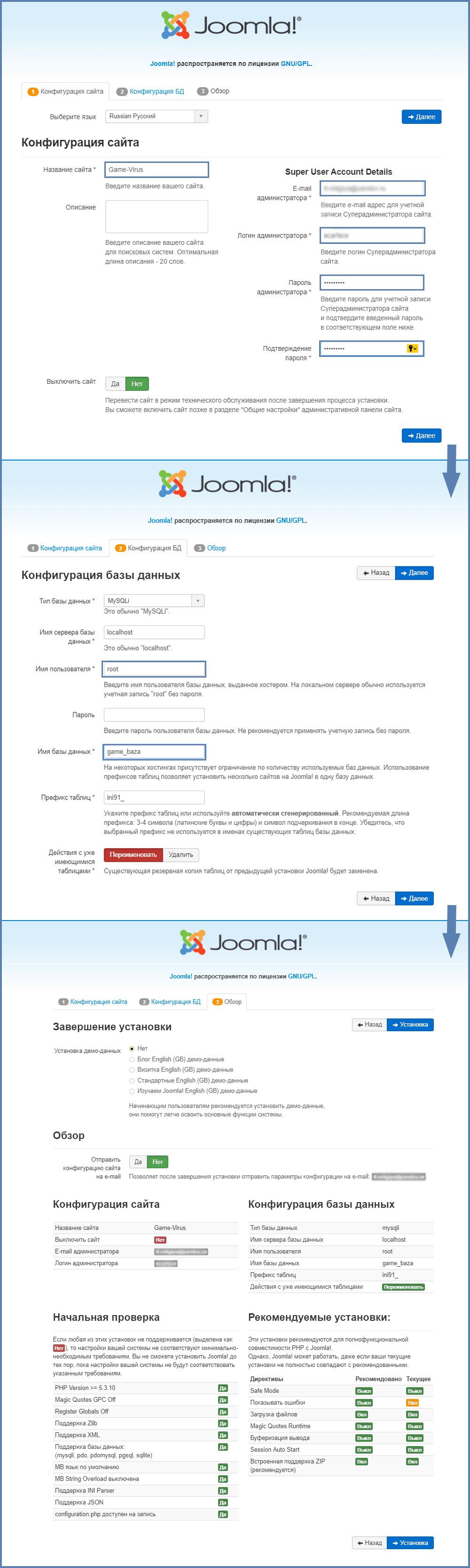 Как установить Joomla