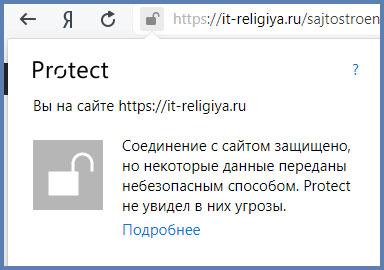 Соединение с сайтом защищено, но некоторые данные переданы небезопасным способом