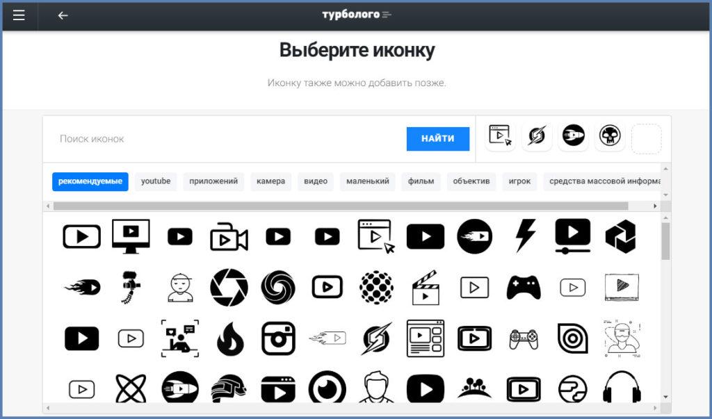 Иконки для логотипа