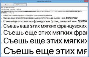Как установить шрифт