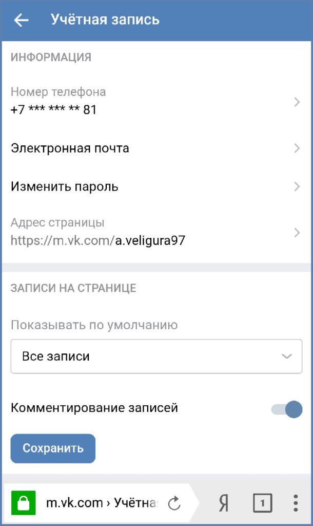 учетная запись в настройках вконтакте