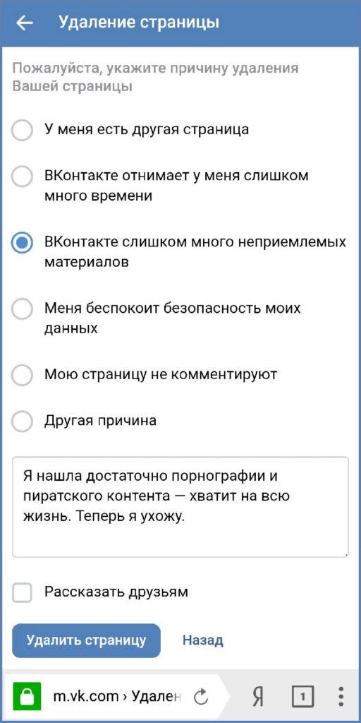 причина удаления из вконтакте