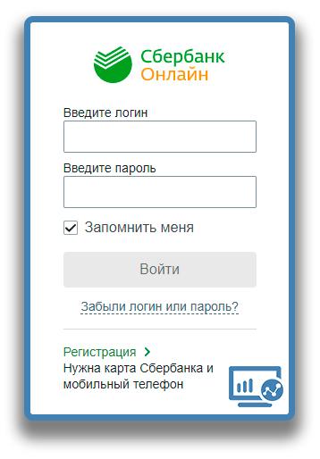 Как подтвердить госуслуги через сбербанк онлайн