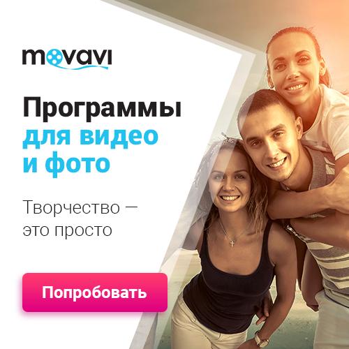 Movavi - Программы для видео и фото