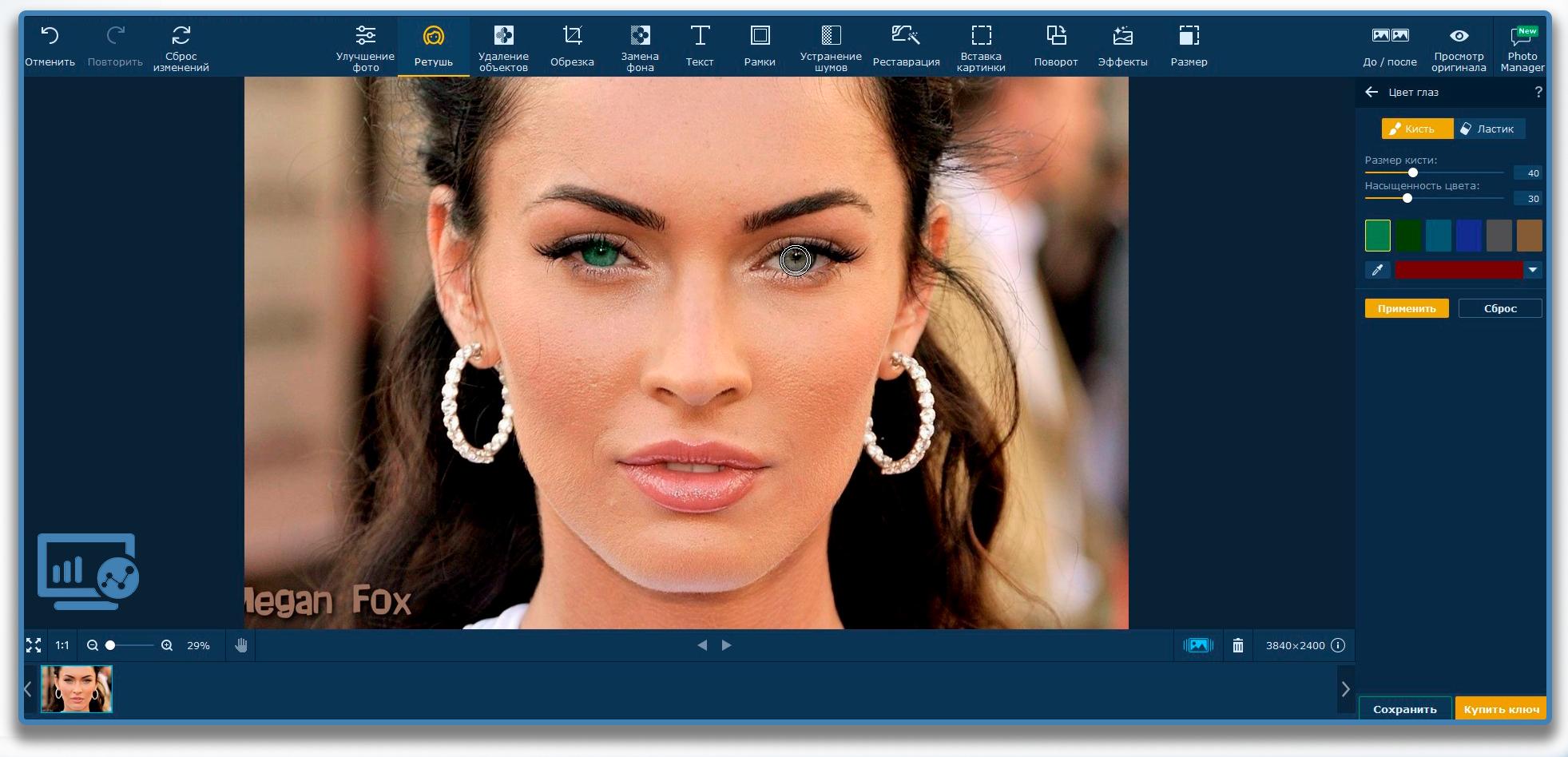Как изменить цвет глаз на фото