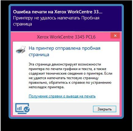 Ошибка печати на Xerox WorkCentre 3345