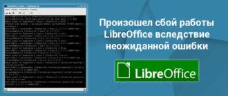LibreOffice: Произошел сбой работы