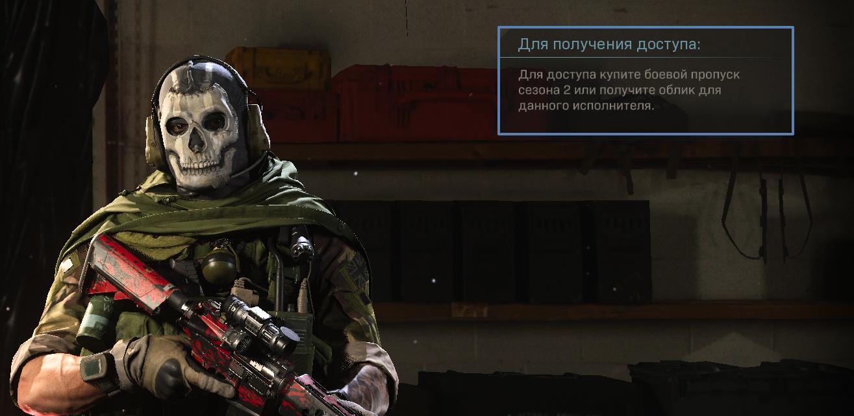 Как открыть гоуста в Warzone