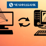 Как перенести Клиент Банк на другой компьютер