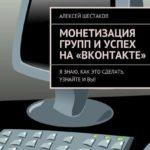 Монетизация групп и успех на «ВКонтакте»
