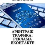 Арбитраж трафика: реклама ВКонтакте