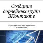 Создание дорвейных групп ВКонтакте. Рабочий мануал по заработку в интернете