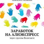 Заработок на Алиэкспресс через группы Вконтакте