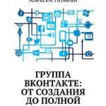 Группа Вконтакте: от создания до полной раскрутки