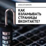 Как взламывать страницы ВКонтакте?