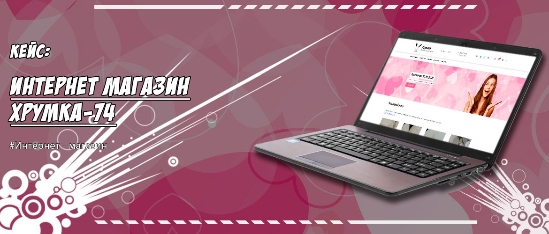Интернет магазин Хрумка-74