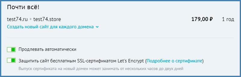 Защищать сайт бесплатным SSL сертификатом